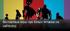 бесплатные игры про Юных титанов на сайте игр