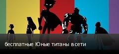 бесплатные Юные титаны в сети