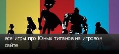все игры про Юных титанов на игровом сайте