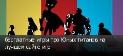 бесплатные игры про Юных титанов на лучшем сайте игр