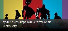 лучшие игры про Юных титанов по интернету
