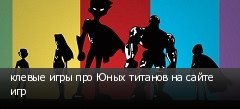 клевые игры про Юных титанов на сайте игр
