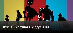 flash Юные титаны с друзьями