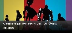 клевые игры онлайн игры про Юных титанов