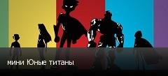 мини Юные титаны