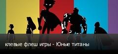 клевые флеш игры - Юные титаны