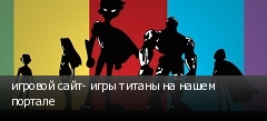 игровой сайт- игры титаны на нашем портале