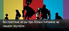 бесплатные игры про Юных титанов на нашем портале