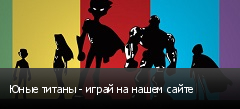 Юные титаны - играй на нашем сайте