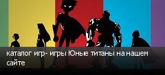 каталог игр- игры Юные титаны на нашем сайте