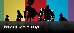 новые Юные титаны тут