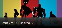 сайт игр - Юные титаны