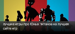 лучшие игры про Юных титанов на лучшем сайте игр