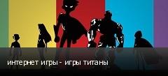 интернет игры - игры титаны