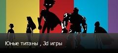 Юные титаны , 3d игры