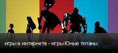 игры в интернете - игры Юные титаны