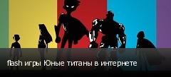 flash игры Юные титаны в интернете