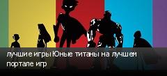 лучшие игры Юные титаны на лучшем портале игр