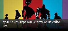 лучшие игры про Юных титанов на сайте игр