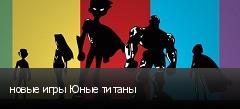 новые игры Юные титаны