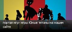 портал игр- игры Юные титаны на нашем сайте