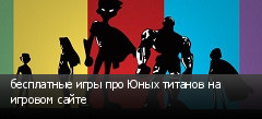бесплатные игры про Юных титанов на игровом сайте