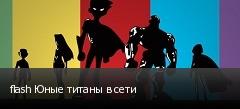 flash Юные титаны в сети