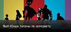 flash Юные титаны по интернету