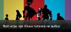 flash игры про Юных титанов на выбор