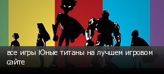 все игры Юные титаны на лучшем игровом сайте