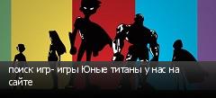 поиск игр- игры Юные титаны у нас на сайте