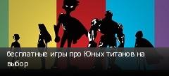 бесплатные игры про Юных титанов на выбор