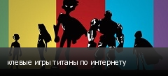 клевые игры титаны по интернету