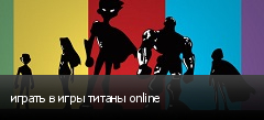 играть в игры титаны online