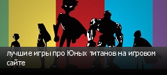 лучшие игры про Юных титанов на игровом сайте