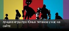 лучшие игры про Юных титанов у нас на сайте
