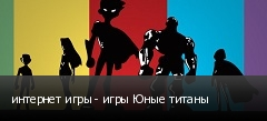 интернет игры - игры Юные титаны