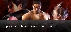 портал игр- Теккен на игровом сайте