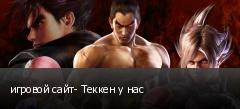 игровой сайт- Теккен у нас