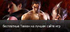 бесплатные Теккен на лучшем сайте игр