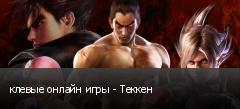 клевые онлайн игры - Теккен