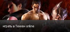 играть в Теккен online