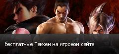 бесплатные Теккен на игровом сайте