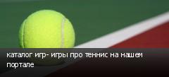 каталог игр- игры про теннис на нашем портале