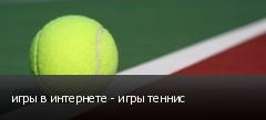 игры в интернете - игры теннис