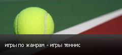 игры по жанрам - игры теннис