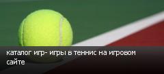 каталог игр- игры в теннис на игровом сайте