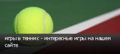 игры в теннис - интересные игры на нашем сайте