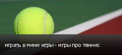 играть в мини игры - игры про теннис