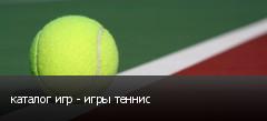 каталог игр - игры теннис